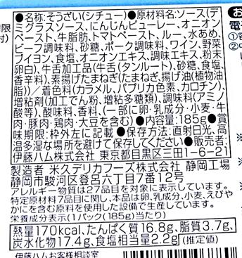 伊藤 ハム 牛タン シチュー の味