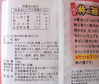 三幸 柿の種 梅ざらめ の味は うまいのか?