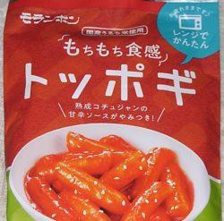 モランボントッポギ食べた口コミ 味は辛い?美味しい?