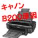 キャノンix6830印刷できない b200エラー原因が修理に出してわかった。