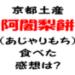 京都土産で有名な「阿闍梨餅」(あじゃりもち)を食べた感想、レポートだよ!