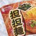 エースコック担担麺の味はまずい?美味しい?レビューします。