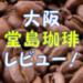堂島コーヒーの味ってどうなの?美味しい?まずい?レビューです。
